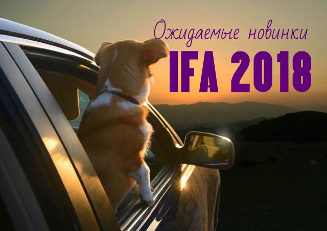 Ожидаемые новинки IFA 2018