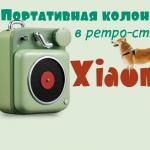 Портативная колонка в ретро-стиле от Xiaomi