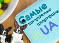 Самые покупаемые смартфоны в Украине 2018