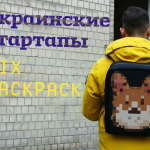 LED-рюкзак PIX Backpack