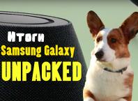 колонка Samsung Galaxy Home