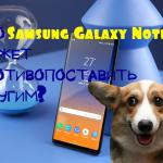 Что новый Galaxy Note 9 может противопоставить другим флагманам?
