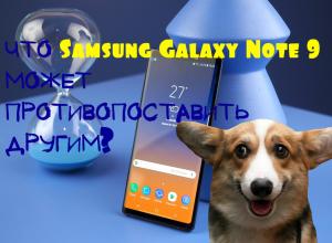 новый Galaxy Note 9