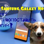 Что новый Samsung Galaxy Note 9 может противопоставить другим флагманам?