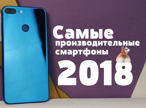 самые производительные смартфоны 2018