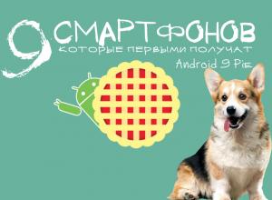 смартфоны которые получат Android 9 Pie