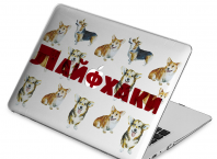 лайфхаки для ноутбука 2018