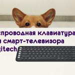 Беспроводная клавиатура для смарт-телевизора Logitech