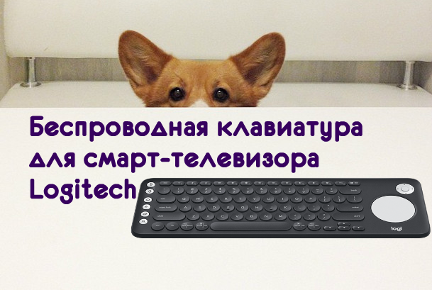 Logitech K600 TV Keyboard