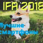 Лучшие смартфоны IFA 2018