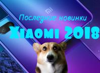 Последние новинки Xiaomi 2018