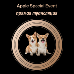Прямая трансляция Apple Special Event 2018