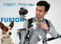 Робот-рюкзак Fusion