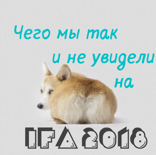 новинки IFA 2018