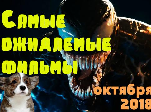 самые ожидаемые фильмы октября 2018