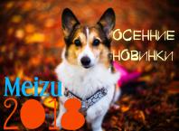 Осенние новинки Meizu 2018
