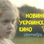 новинки украинского кино 2018