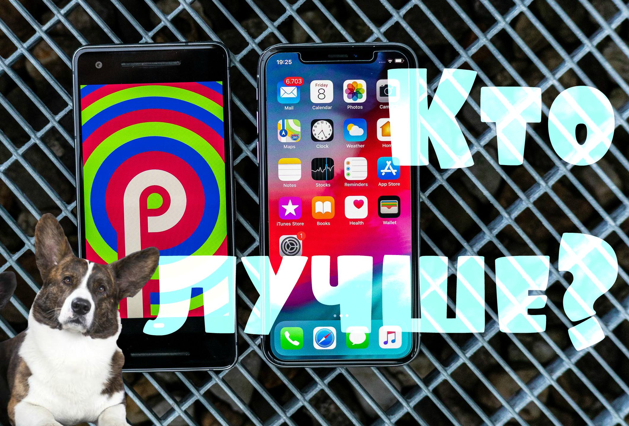 Что лучше iOS или Android