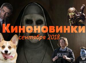 фильмы которые должны выйти в сентябре 2018