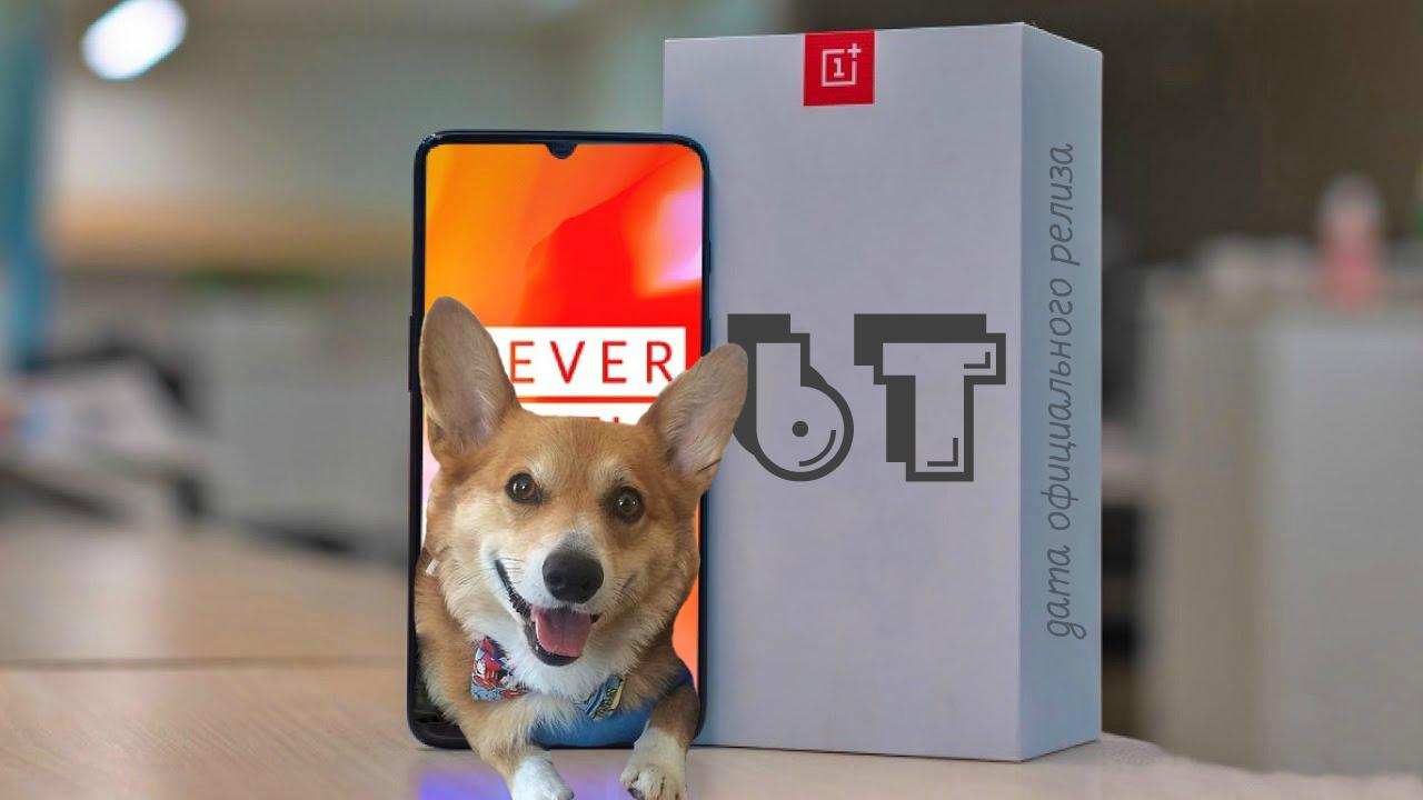 Когда выйдет OnePlus 6T? Названа дата официального релиза новинки