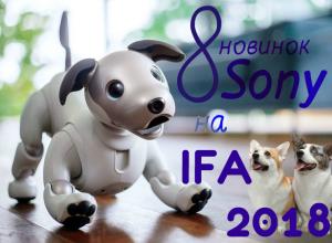 Sony на IFA 2018