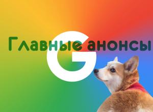Презентация Google 9 октября
