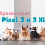 презентация Pixel 3 и 3 XL