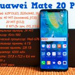 характеристики Huawei Mate 20 Pro