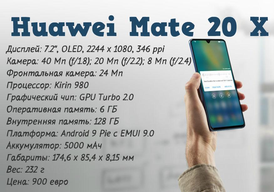 Huawei Mate 20 X комутатор