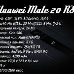 Huawei Mate 20 rs характеристики