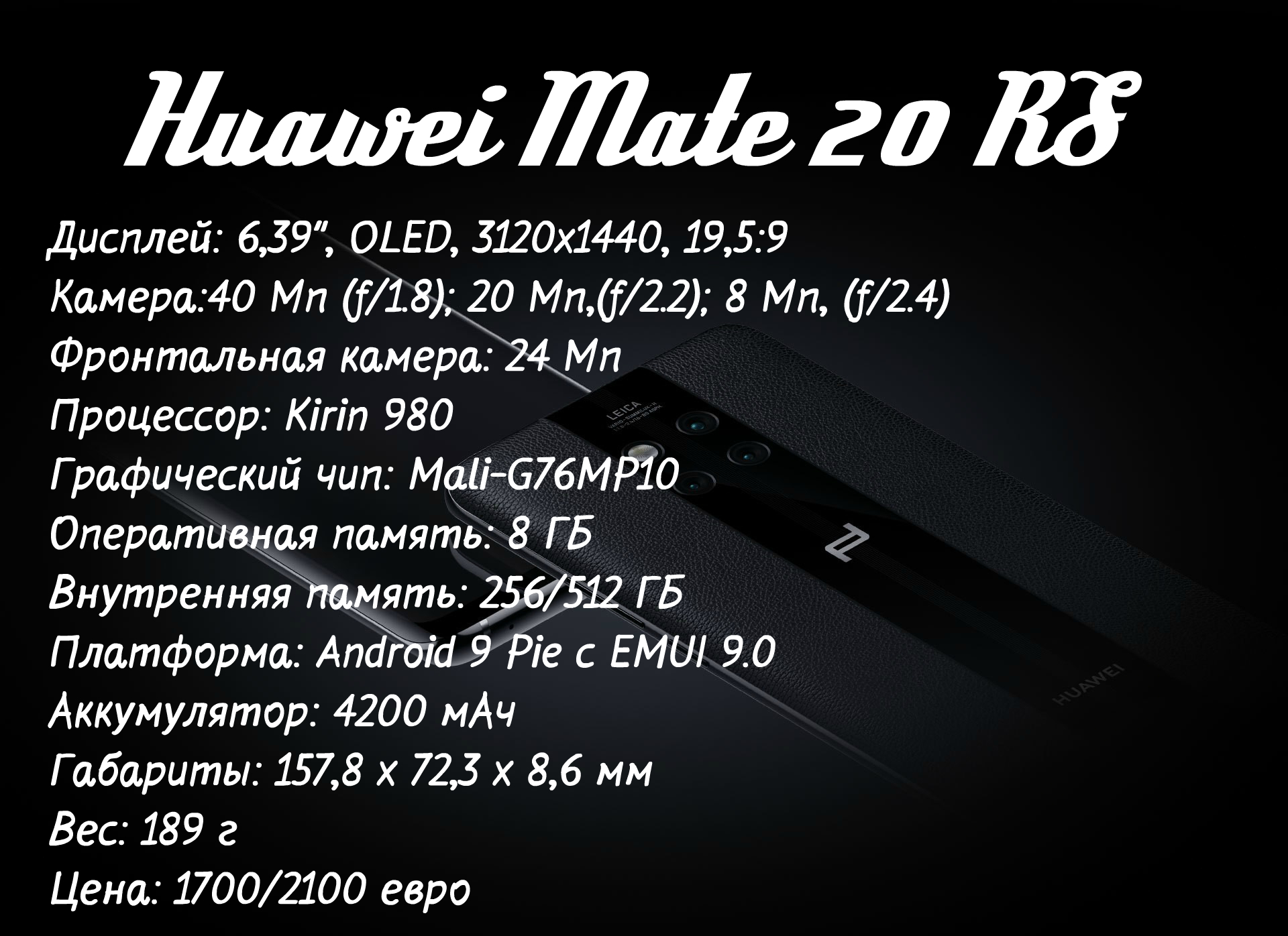 характеристики Huawei Mate 20 Porsche Design