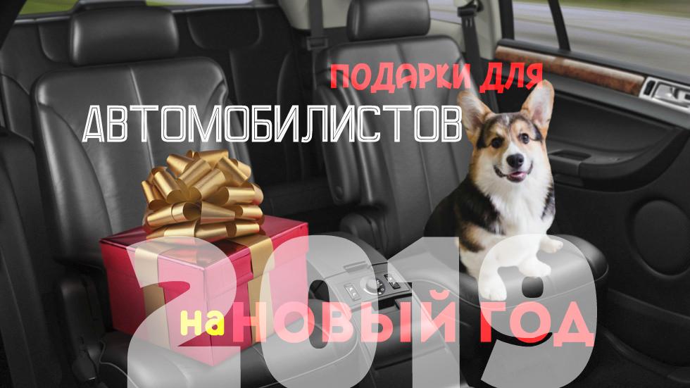 Подарки для автомобилистов на Новый Год 2019