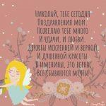 Поздравления Николаев с Днем святого Николая