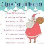 Поздравления с Днем святого Николая картинки