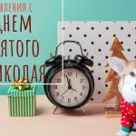Поздравления с Днем святого Николая 2018