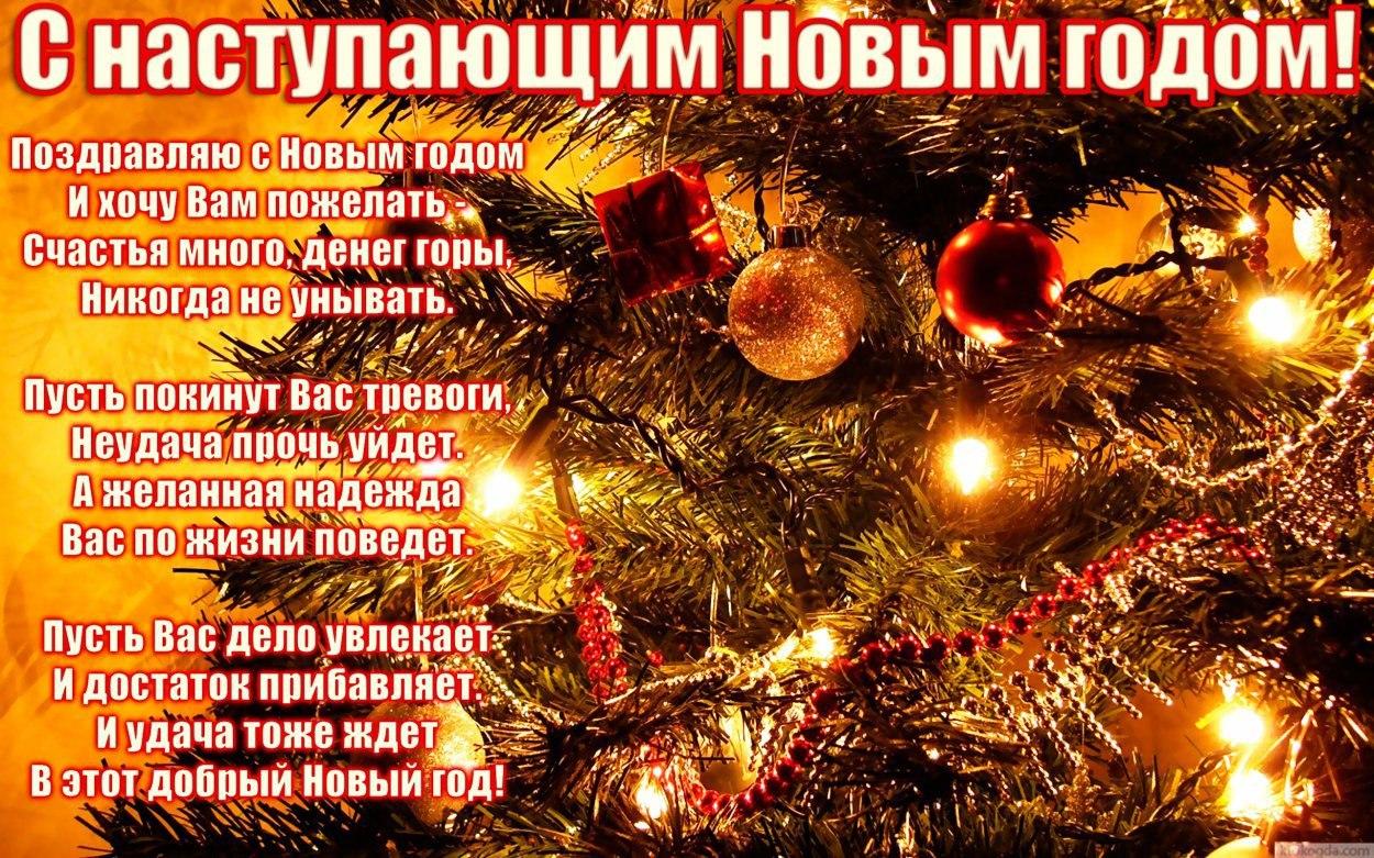 Новогодние поздравления в стихах с наступающим 2017