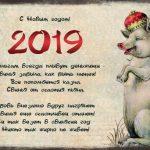 Новогодние поздравления на 2019 год