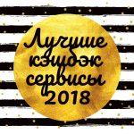 лучшие кэшбэк сервисы 2018
