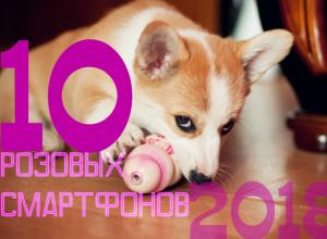 розовые смартфоны 2018