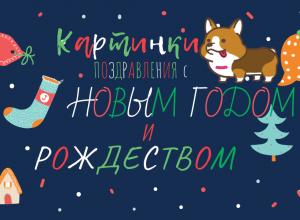 Картинки поздравления с Новым Годом и Рождеством