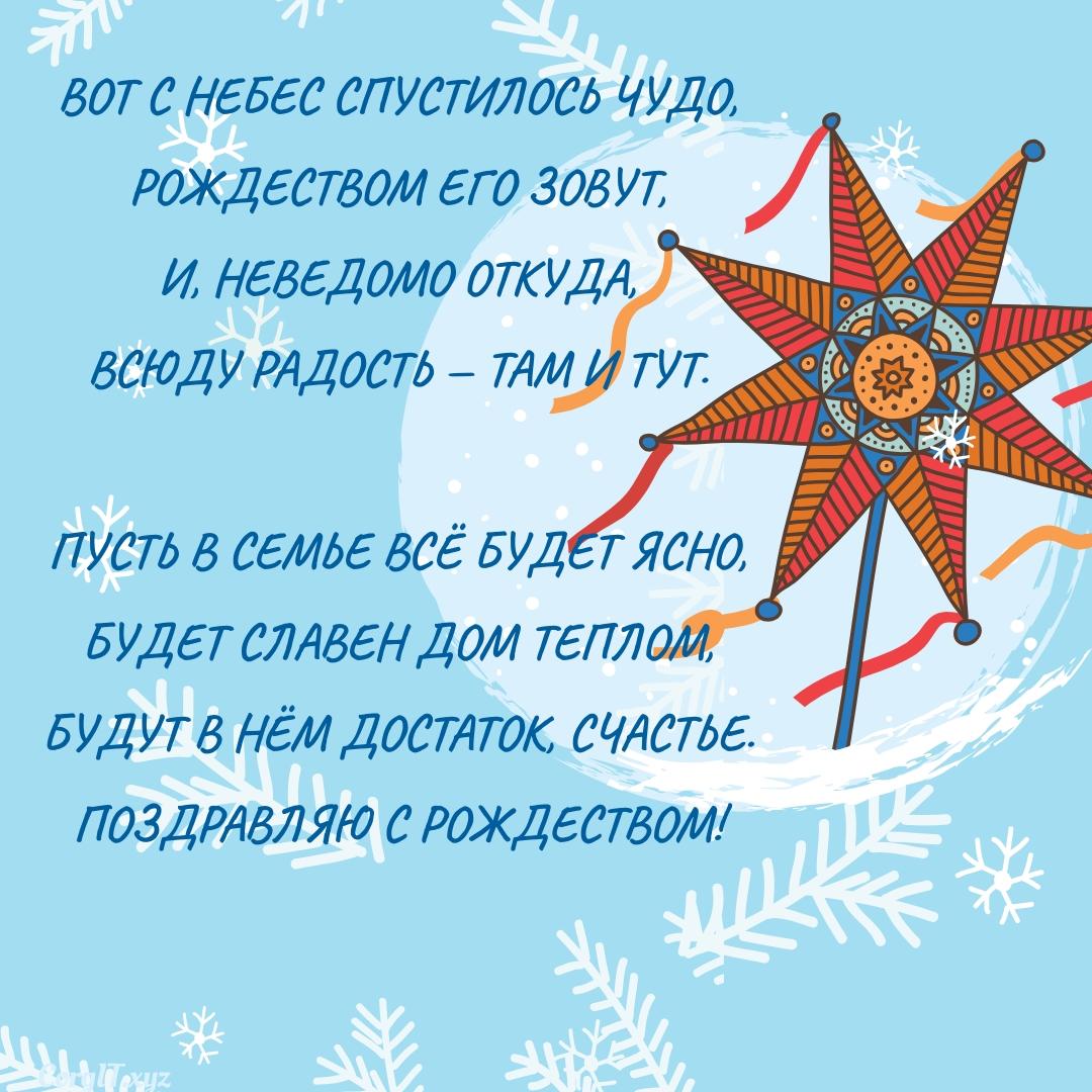 поздравления с рождеством христовым в картинках