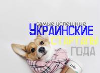 Самые успешные стартапы 2018 года в Украине
