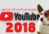 самые популярные видео 2018 года