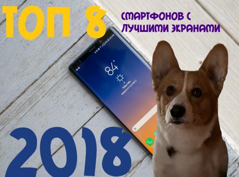 смартфоны с лучшим экранами 2018 года