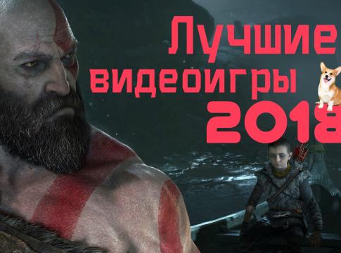 Лучшие видеоигры 2018 года