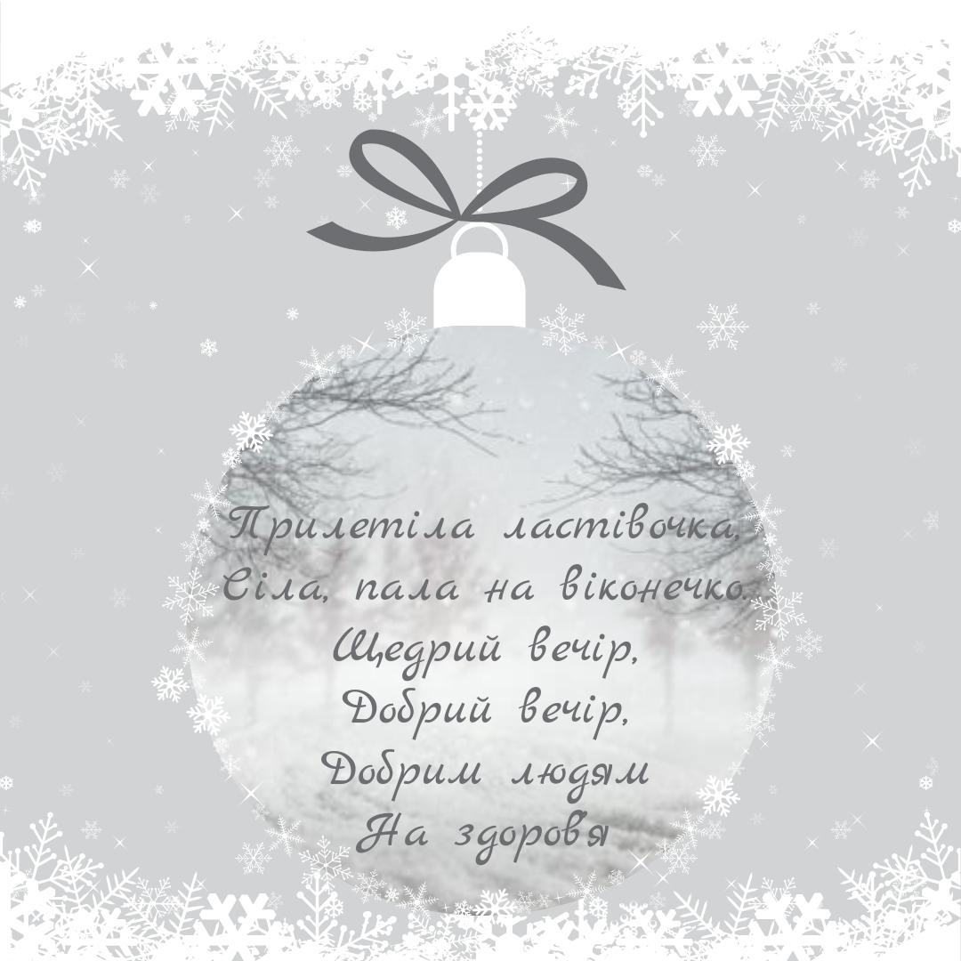 Новогодние щедровки на Старый Новый год в картинках