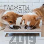 Новые гаджеты для кухни 2019