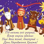 Современные рождественские колядки в картинках
