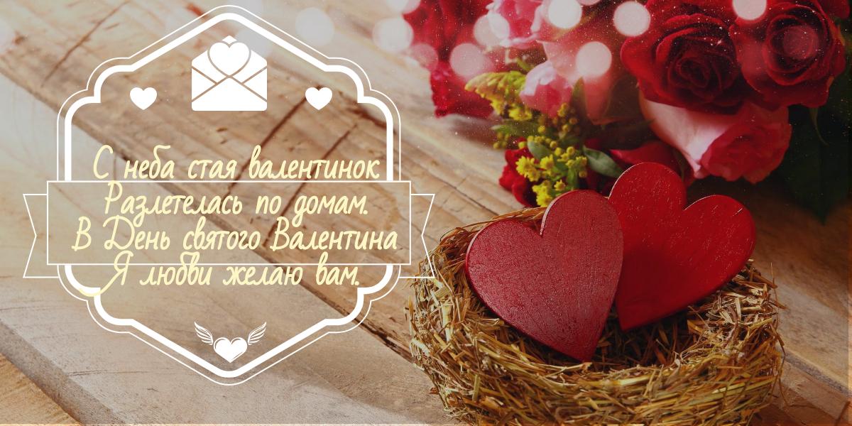 otkritka-pozdravleniya-valentine foto 2