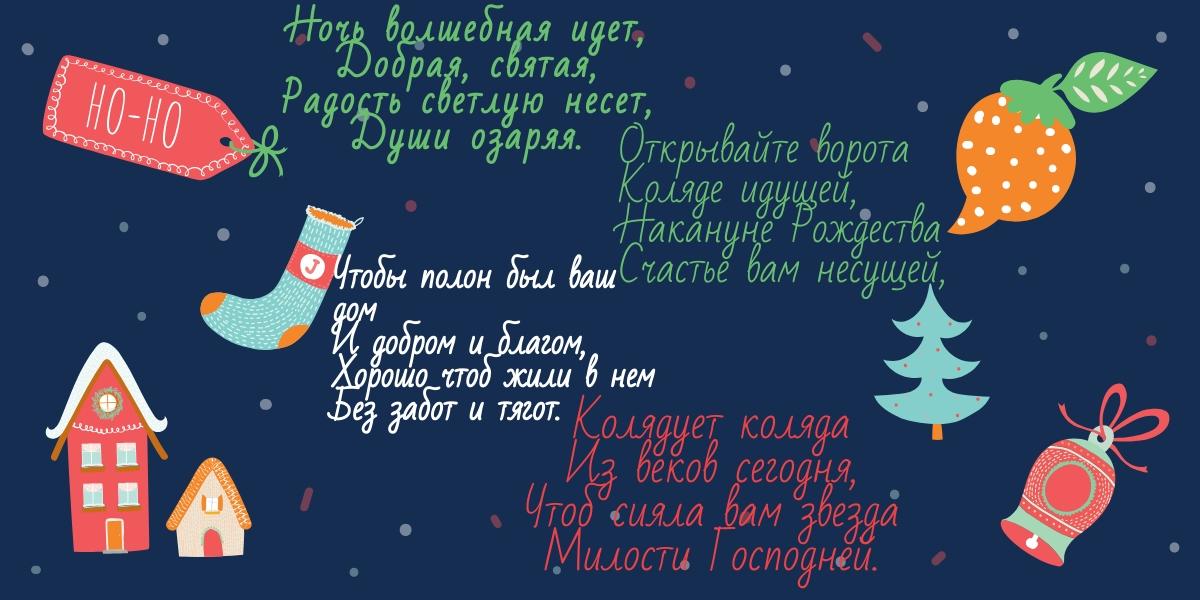 современные рождественские колядки